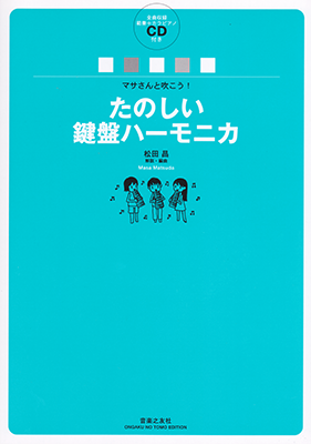 book_tanoshii.png